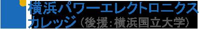 横浜パワーエレクトロニクスカレッジ